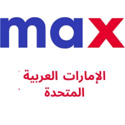 Max Fashion UAE Coupon