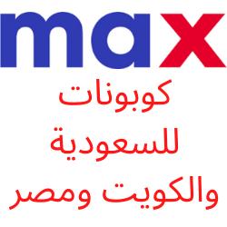 Max Fashion Coupon